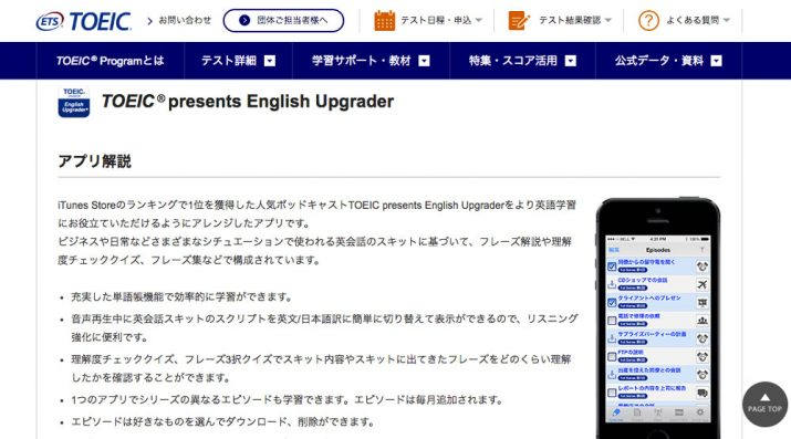 TOEIC-presents-English-Upgrader